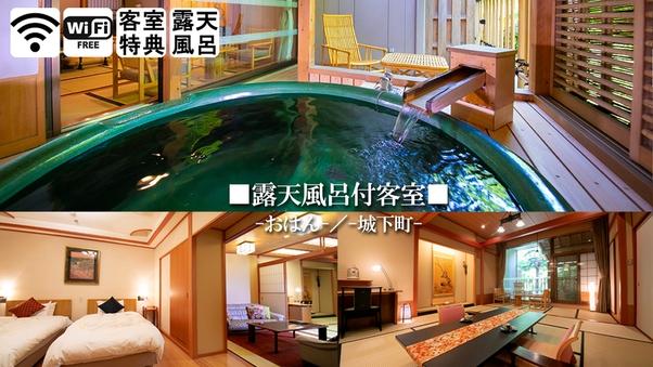 ■露天風呂付客室■ 極上の休日へ誘う、専用特典と最上級の空間