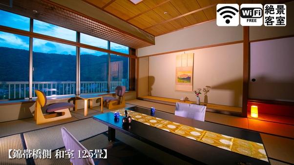 【錦帯橋側◆和室】[12.5畳] 絶景も広さも楽しみたい方に