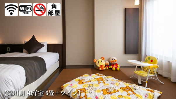 【錦川側◆和洋室】[6畳+ツイン/角部屋]禁煙で赤ちゃん安心
