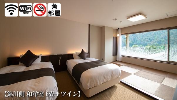 【錦川側◆和洋室】[6畳+ツイン]気楽に過ごせる「角部屋♪」