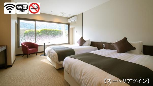 【スーペリアツイン】ゆったり23平米〜/シモンズベッド/禁煙