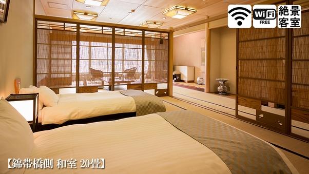 【錦帯橋側◆和室】[20畳]畳にローベッド。新しい和の安らぎ