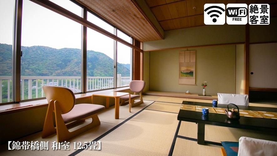 【錦帯橋側◆和室 12.5畳】