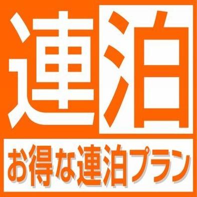 【5泊で17,500円】お得連泊プラン!☆モーニングサービス☆小学校低学年添寝OK!
