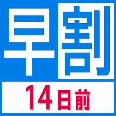【早割】2週間前早割プラン☆モーニングサービス☆小学校低学年添寝OK!