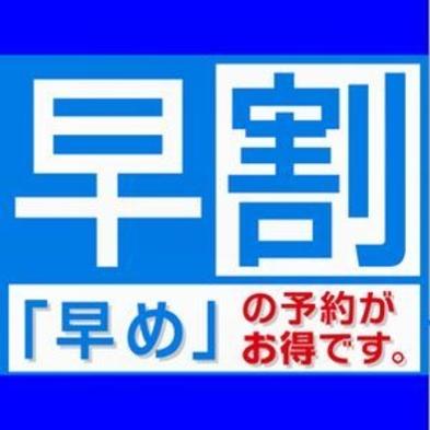 【早割】3週間前早割プラン☆モーニングサービス☆小学校低学年添寝OK!