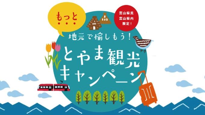 【県民割限定】1泊2食付き富山地酒と音楽♪を愉しむ宴