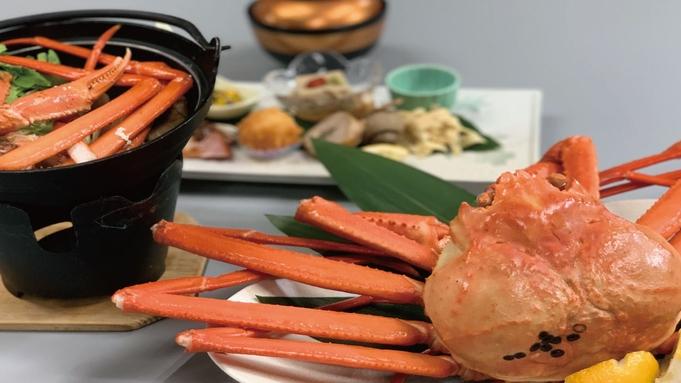 富山湾の高志の紅蟹!スペシャル紅ズワイ懐石