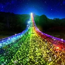 【2018年イルミネーション】虹の架け橋(イメージ画像)