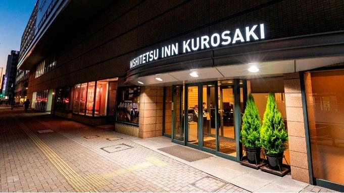 駅近ホテルでくつろぐ・広々ツインルームプラン<素泊まり>