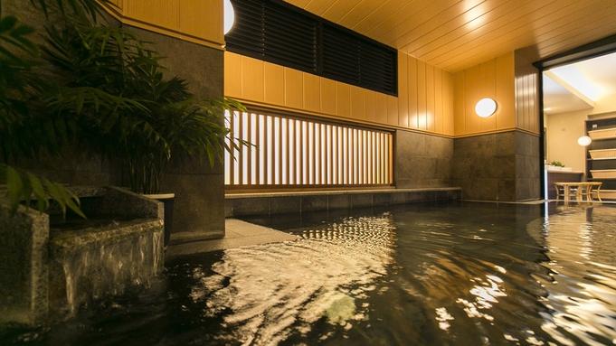 【早割30・シングル】大浴場でゆったり素泊まりプラン