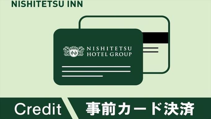【早割30・シングル】大浴場でゆったり素泊まりプラン ★オンラインカード決済限定★
