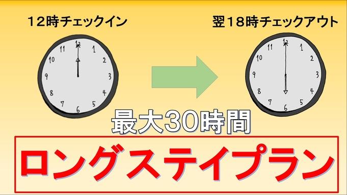 ★☆★【室数限定】最大30時間滞在可!ロングステイプラン★☆★