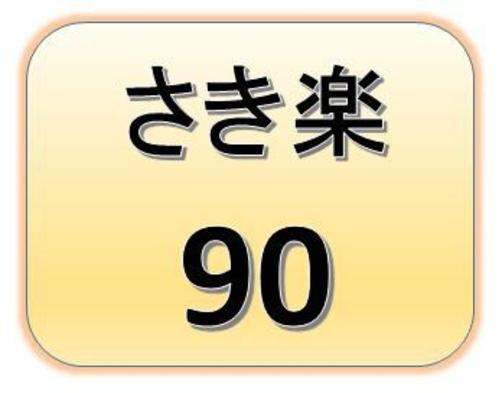 【さき楽90】学生・二人旅に嬉しいツイン★ポイント2倍♪さき楽エントリーでさらにお得に(素泊まり)