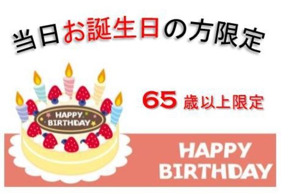 ★65歳以上で当日お誕生日の方限定★特別プラン【1日1泊限定】