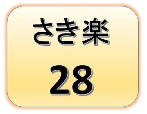 【さき楽28】学生・二人旅に嬉しいツイン★ポイント2倍♪さき楽エントリーでさらにお得に(素泊まり)
