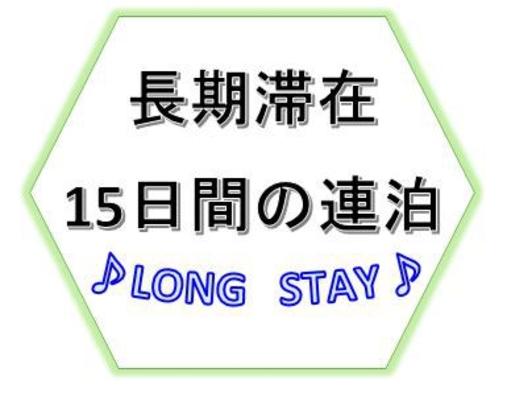【長期滞在】15日間の連泊の方限定★おこもりステイプラン(素泊まり)