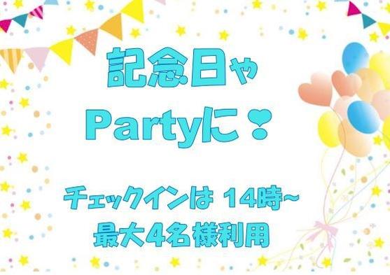 【Party♪】☆★記念日はツインの部屋で楽しい1日を!★☆ 〜ツイン素泊まり・最大4名〜