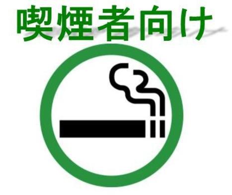 【喫煙・素泊まり】喫煙者向けの部屋♪