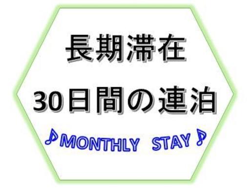 【長期滞在】30日間の連泊の方限定★マンスリーステイプラン(素泊まり)