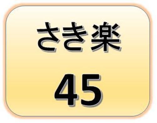 【さき楽45】学生・二人旅に嬉しいツイン★ポイント2倍♪さき楽エントリーでさらにお得に(素泊まり)
