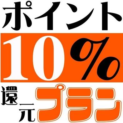 楽天スーパーポイント10倍還元プラン〜朝食付