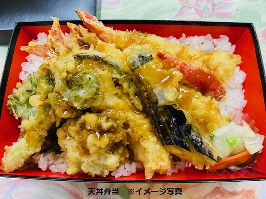 アネックス@「天丼弁当」(夕食用)付きプラン