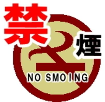 【早期予約 10日前】スタンダードシングルルーム/禁煙
