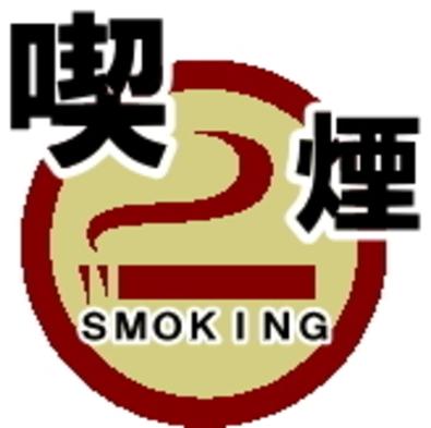 【喫煙】スタンダードシングルルーム【サービス朝食付き】