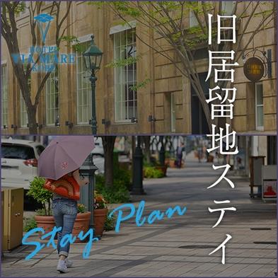 【ひょうご再発見】サマーセレブレーション☆旧居留地ステイプラン(素泊)