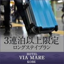 ★3連泊以上限定ロング・ステイプラン