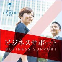 ビジネスサポートプラン