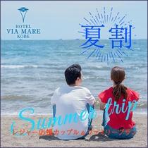 【夏割】★レジャー応援カップル&ファミリープラン♪