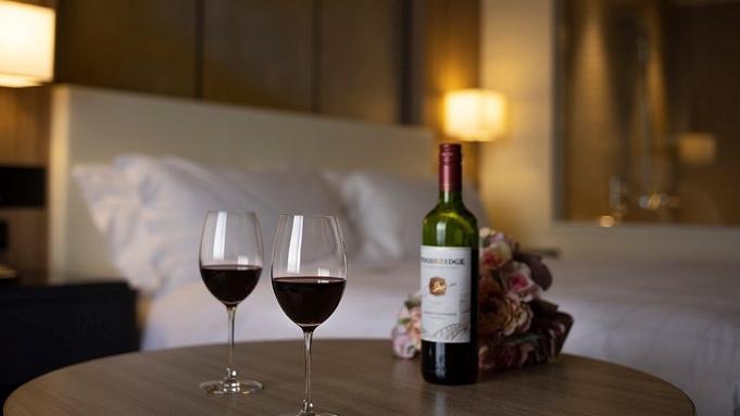 【ルームサービスで寛ぎステイ】 オードブル&ワインをお届け!お得な2特典付 (オードブル&朝食付)