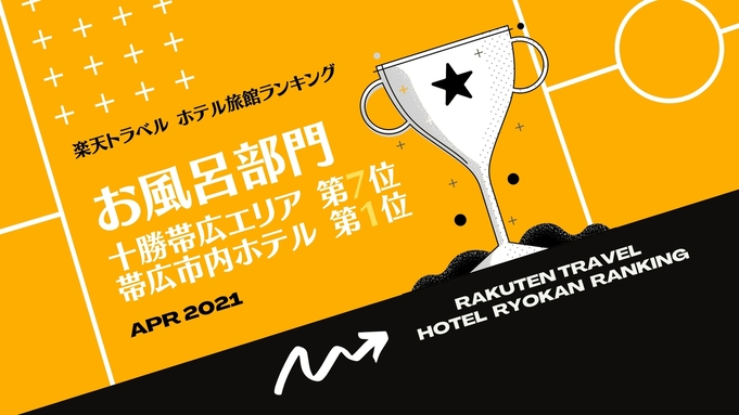 【ホテルランキング(お風呂)1位記念】皆様に感謝の気持ちを込めたタイムセール開催中(素泊り)