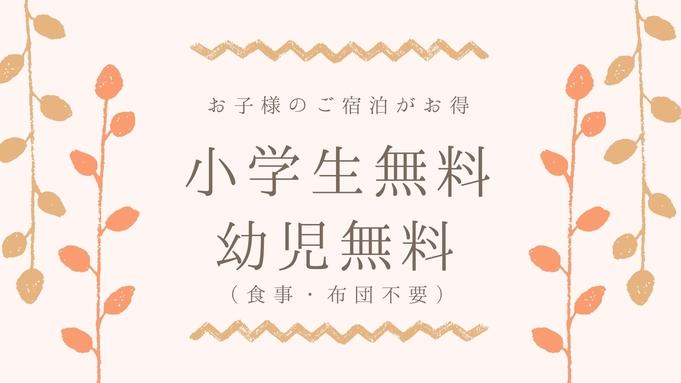 【秋冬旅セール】駅前唯一の「自家源泉」掛け流しの100%天然モール温泉でリフレッシュ!(素泊り)