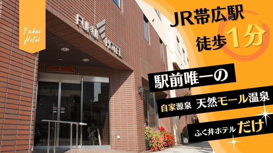 ◆JR帯広駅徒歩1分 駅前唯一の自家源泉天然モール温泉!
