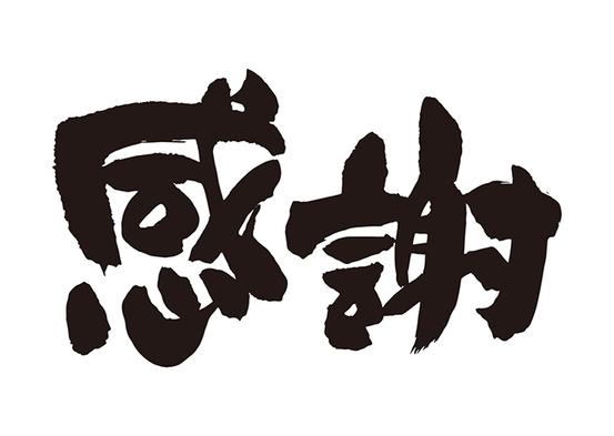 【総合評価4.69★】感謝、感謝のふなやスペシャルおもてなしプラン●俳句ラウンジステイ♪
