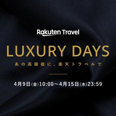 【LuxuryDaysセール】楽天限定★ふなやの最上級ロイヤルスイートでお寛ぎください。★お部屋食★
