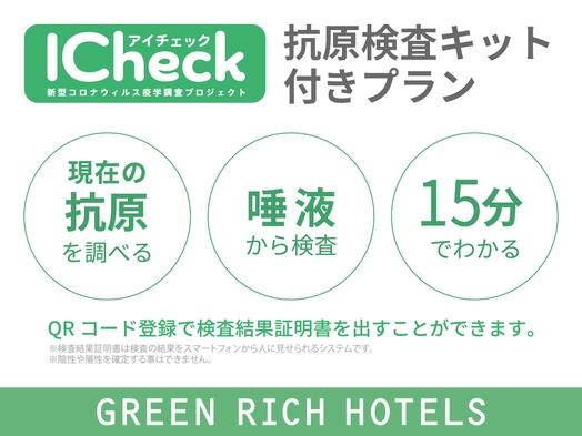 【コロナ対策】新型コロナウイルス抗原検査キット【ICheck】付プラン