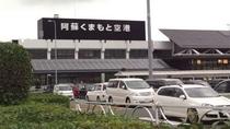 【あそ熊本空港】