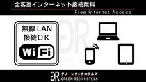 インターネット接続無料