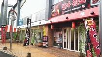 【水前寺観光センター】