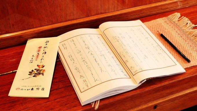【8/7〜14限定】暑いときにこそ温泉でサッパリ♪夏のお盆旅行は山形にGO!![当日予約もOK♪]