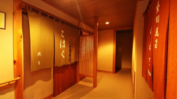 【素泊まり】お手軽ステイ◇琥珀色のあったまり湯で歴史ある東根温泉を満喫最終チェックイン22時までOK