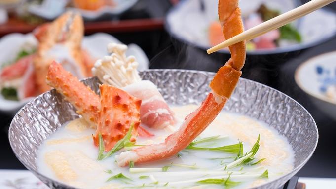 《お部屋食》蟹しゃぶ&和牛溶岩焼き!〆はイクラ丼の贅沢三昧会席コース♪