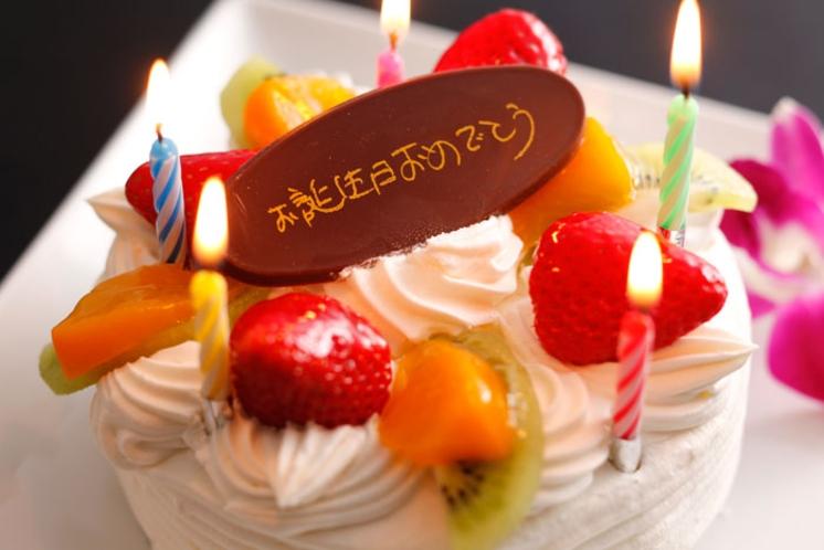 ホールケーキ付プラン/記念日のお祝いをお手伝い♪