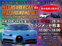 メガスーパーカーモーターショー2018 in熊本