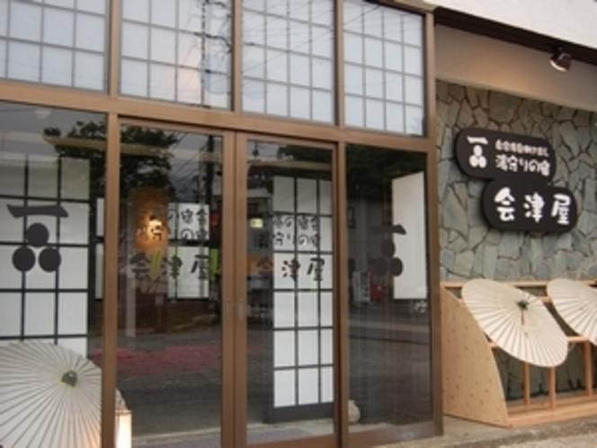 会津屋玄関