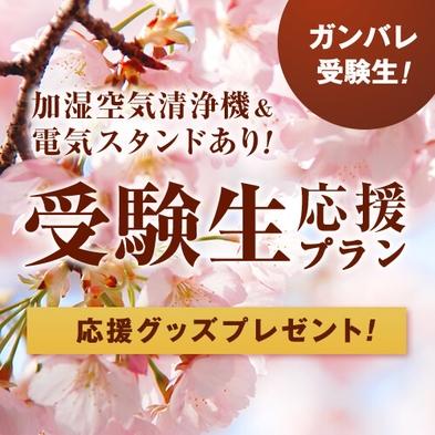【ガンバレ受験生!!】受験生応援プラン(素泊り)